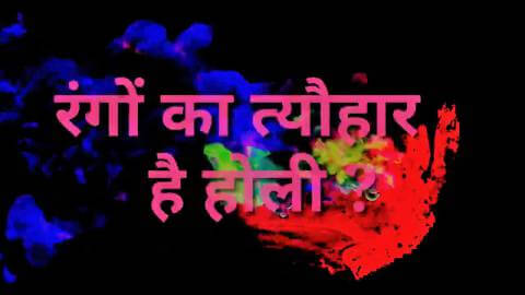 Holi Shayari In Hindi Best Holi Special Status Video