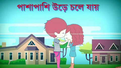 Aaj Amaye Bengali Love Status Video