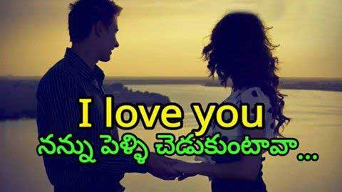 Best Heart Touching Love Stories In Telugu