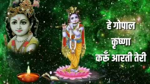 Hey Gopal Krishna Main Karun Aarti Teri