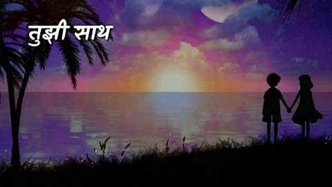 Marathi Tujhe Prem Good Status Video Download