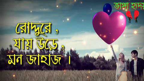 Tui Amake Agle Rakh Bengali Whatsapp Status