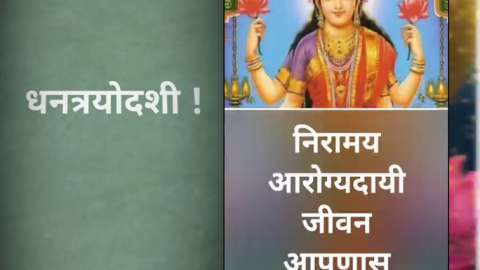 Dhanteras Special 2019 New Wishes Full Screen Whatsapp Status