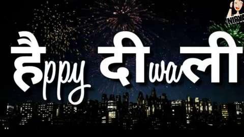 Happy Diwali Status In Hindi Video Song Status