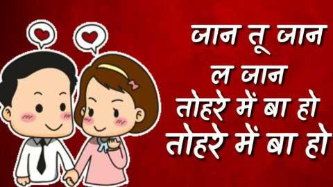 Pyar Mein Ye Balma Pyar Tohare