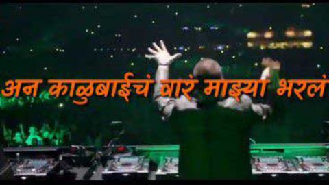 Sutala Maza Padar - Marathi Video Song Status For Whatsapp