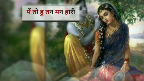 Mann Mohana Beautiful Radha Krishna Status Download