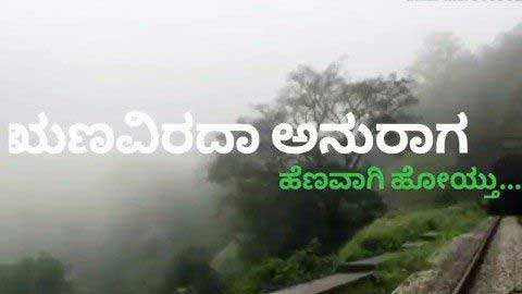 Kannada Status Whatsapp Video