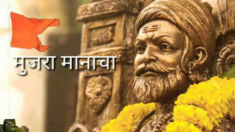 Chhatrapati Shivaji Maharaj Marathi Status Video
