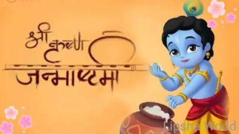 Krishna Janmashtami Special Images Download Whatsapp Status 2020