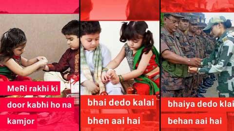 Raksha Bandhan Special Song Meri Rakhi Ki Dor