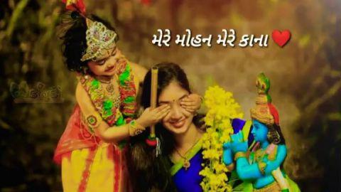 Gujarati Krishna Status Video Download
