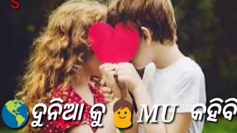 Bhala Pauchi Odia Video Status Download
