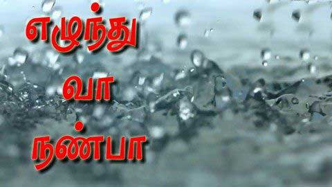Tamil Motivation Video Status Status Video
