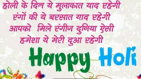 Holi Messages Happy Holi Wishes In Hindi