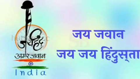 Republic Day Whatsapp Video Download In Bhojpuri