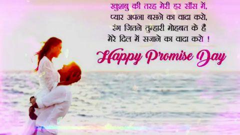 Promise Day Shayari Video In Hindi For Boyfriend