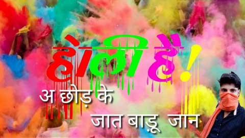 Chhod Ke Jaat Badu Jaan Tu Ta Holiya Me Bhojpuri Holi Song Status