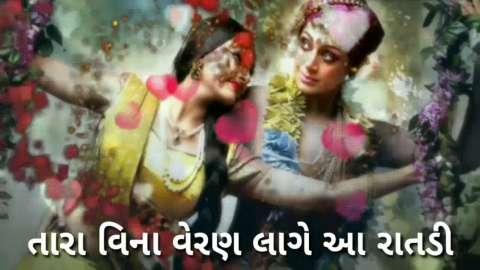 He Kana Hu Tane Chahu Gujarati Navratri Song Status