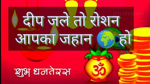 Dhanteras Wishes Quotes And Images Video