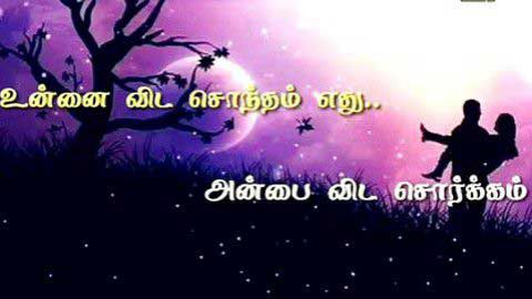 Tamil - Love Whatsapp Video Status