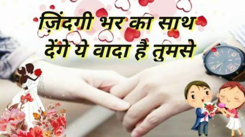 Happy Promise Day Hindi Shayari Whatsapp Status Download