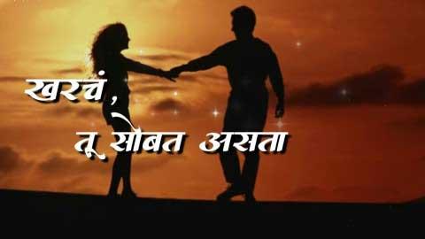 Sobat Marathi Status Whatsapp Video Status Download