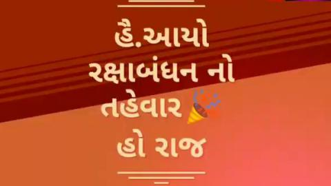 Gujarati Bhai Bahen Raksha Bandhan Status Video Download