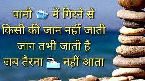 Inspirational Quotes  status video hindi
