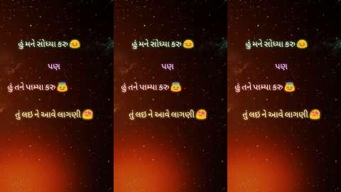 Vhalam Aavo Ne Gujarati Whatsapp Status Video Download