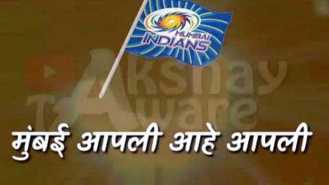 Marathi Mumbai Indians Ipl Status Video