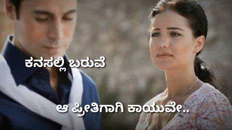 Kannada Status Good Status Video Download