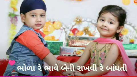 Gujarati Raksha Bandhan Special Whatsapp Status Video Download 2019