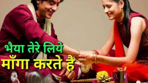 Meri Rakhi Ki Dor Status For Raksha Bandhan