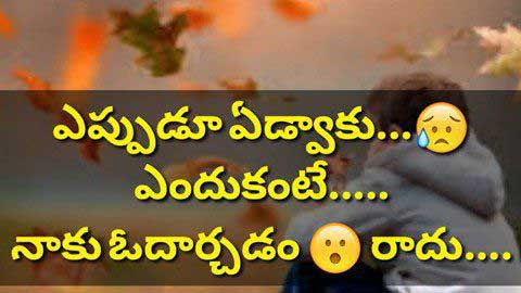 Heart Touching Telugu Video Whatsapp Status