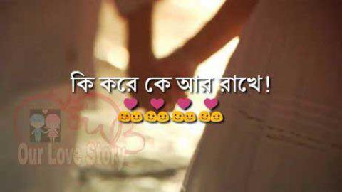 sad love story bengali video download