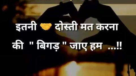 Dosti Shayari Friendship Quotes Status Video Download