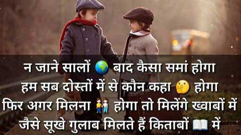 Dosti Special - True Friendship Quotes In Hindi