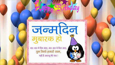 Baar Baar Din Yeh Aaye Hindi Birthday Wishes Whatsapp Status