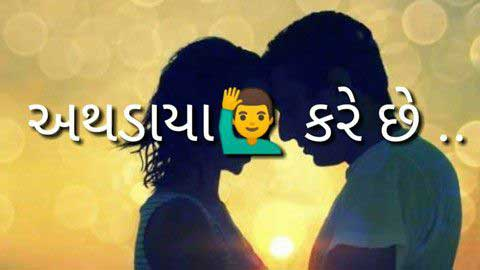 Athdaya Kare Chhe Gujarati Song Status Video Download