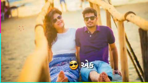 Gujarati Best Lines For Girlfriend Boyfriend