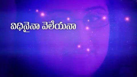 Beautiful English And Telugu Video Status