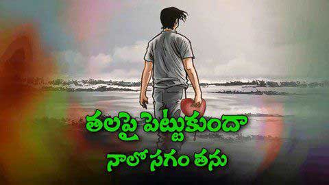 Sad Telugu Video Status Download