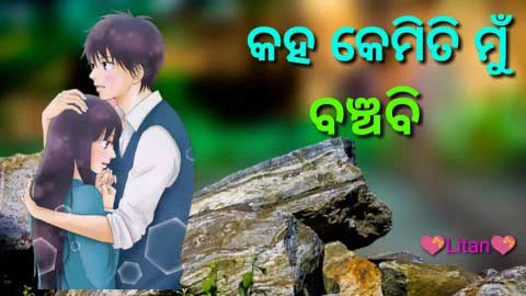Kemiti Mu Banchibi Odia Status Emotional Video