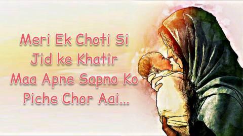 Most Beautiful Maa Status Shayari On Maa-mothers Day Status