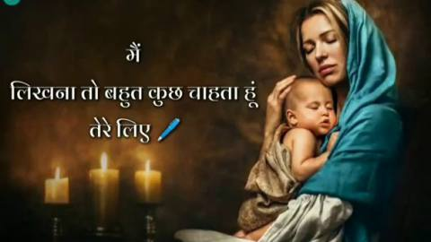 Mothers Day Special Status Video In Hindi Download
