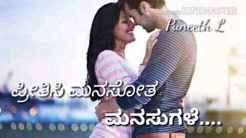 Kannada Love Hurt Touching Status