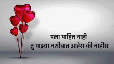 Marathi Love Status - Status video whatsapp