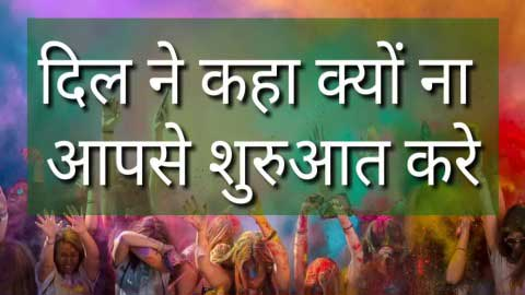Happy Holi Wishes Status In Hindi Video Download