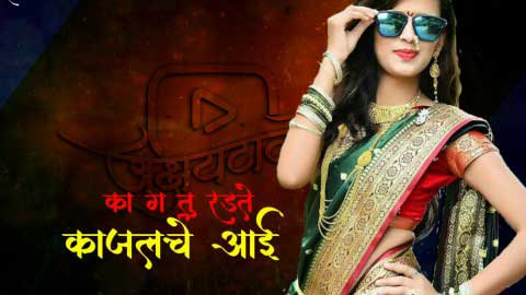 Limbu Kapla Marathi Video Song